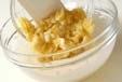 紅茶のプリンの作り方4