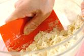 ポテトハーフフォカッチャの作り方1