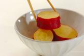 サツマイモのハチミツレモン煮の作り方3