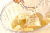 バナナヨーグルトのハチミツがけの下準備1