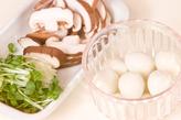 うずら卵のスープの下準備1