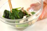 ホウレン草とシメジの和え物の作り方2