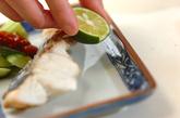 スズキのグリル塩焼きの作り方2