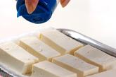 豆腐のハーブ包みの作り方1