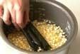 トウモロコシご飯の作り方1