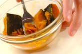 カボチャのゴマサラダの作り方1