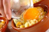 サワークリームの卵ココットの作り方2