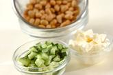 大豆とクリームチーズのゴマサラダの下準備1