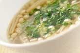 エノキのスープ