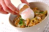 アサリ玄米丼の作り方3