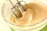 長芋のスフレカップケーキの作り方1