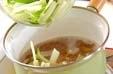 青菜とマイタケの煮物の作り方2