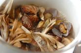 アサリとキノコのスープの作り方1