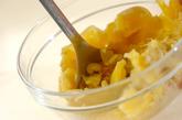 芋ようかんの作り方4