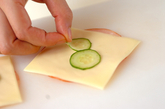 ハムチーズキュウリの作り方1