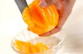 ヨーグルトのせオレンジゼリーの下準備2