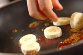 バニラアイスのホットバナナがけの作り方1
