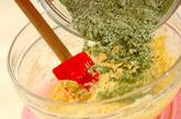 抹茶のパウンドケーキの作り方3