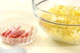 白菜とカリカリベーコンのサラダの下準備1