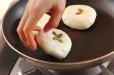 メープルカボチャのおやきの作り方4