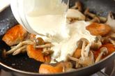 鮭とキノコのクリームソースの作り方3