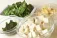 豆腐と菊菜のみそ汁の下準備1