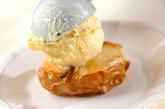 焼きリンゴのバニラアイスのせの作り方2