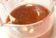 スペアリブトマトソースの下準備1