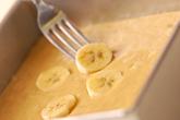 バナナブレッドの作り方5