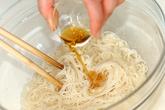 高菜ネギ素麺の作り方2