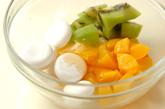 マシュマロフルーツヨーグルトの作り方1