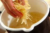 せん切り大根のみそ汁の作り方1