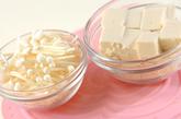 豆腐とエノキのみそ汁の下準備1