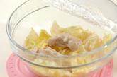 春キャベツの蒸しサラダの作り方2