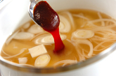 コチュジャン入りみそ汁の作り方1
