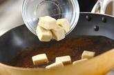 高野豆腐と玉ネギの卵とじの作り方1