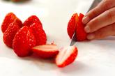 イチゴのトライフルの下準備1