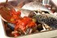 サバのニンニクトマト焼の作り方2