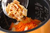 ホタテとニンジンの炊き込みご飯の作り方1