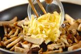 キノコのチーズ炒めの作り方2