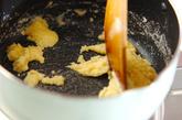 カニクリームコロッケの作り方1