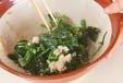 青菜の和え物の作り方1
