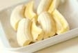 揚げバナナの下準備1