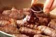 牛肉のコンニャク巻きの作り方3