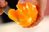 チョコアイスオレンジソースの作り方1