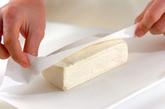 豆腐のサルサソース和えの下準備1