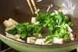 菜の花のスパゲティの作り方1