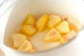 リンゴのシロップ煮の作り方2