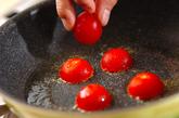 焼きプチトマトの作り方1