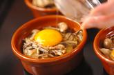 卵のココットの作り方2